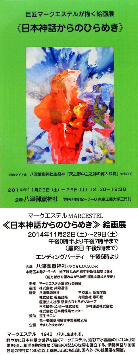 巨匠マークエステルが描く絵画展「日本神話からのひらめき」
