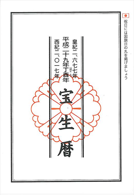 平成29年「宝生暦」